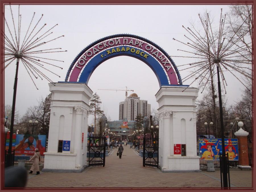 середине центральный парк хабаровска фото так получаются отменные