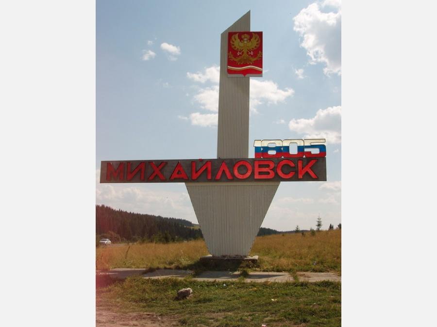 города михайловск фото
