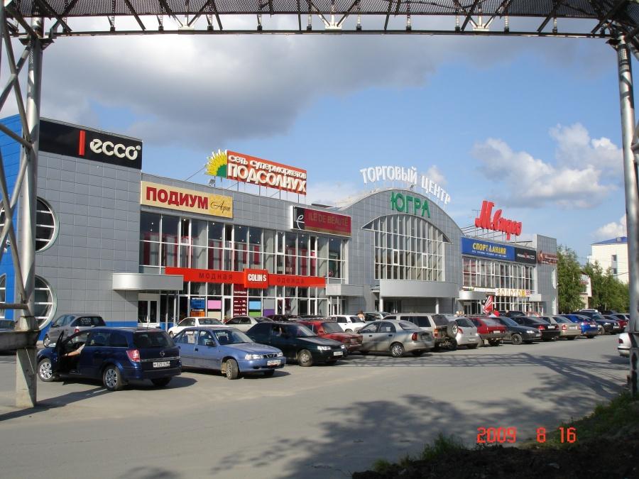 Нижневартовск Магазин Рядом