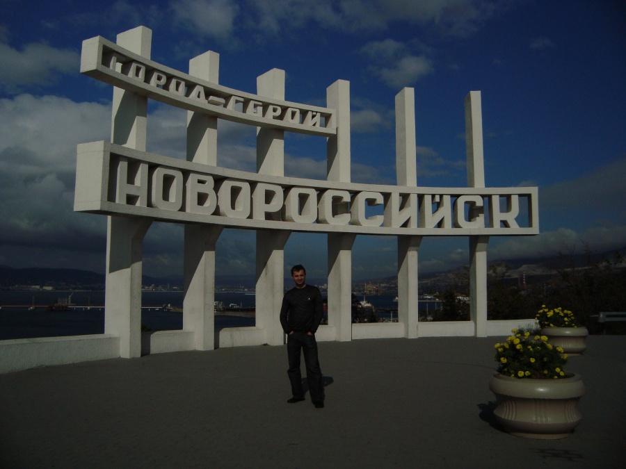 Открытки, картинки новороссийска город герой